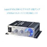 コンパクトデジタルアンプ LEPY LP-V3s 25W×2 高音質 デジモノ TDA8566チップ採用 12V/5Aアダプタ付き(PSE認証) V3S
