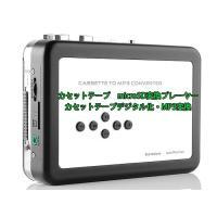 ●カセットテープに録音されている音源を、簡単にMP3データへ変換できます。 ●懐かしのあの曲、ラジオ...