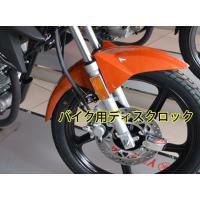 バイク盗難防止の強い味方。あなたのバイクをがっちりガードします。  ★★★特徴★★★ ・バイク、自転...