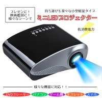 【多機能インターフェイス】HDMI/USB/SD/VGA/AV 【低消費電力】25W低消費電力&長動...