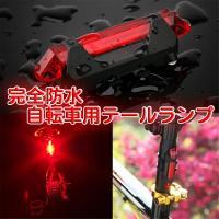自転車用テールランプ 高輝度LED セーフティライト USB充電 防水 ランプ4モード BKPU09