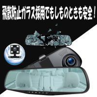 4.3インチモニター付きドライブレコーダーとバックカメラのセットです。 140度超広角レンズ搭載でい...