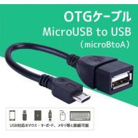 スマートフォンやタブレットと、USB対応のマウス・キーボード、メモリなどを 接続可能とする変換ケーブ...