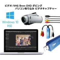 ファンライフショップ - ビデオテープをDVDに簡単保存!USBキャプチャー ビデオ/VHS 8mm DVD ダビング パソコン取り込み ビデオキャプチャー VC200|Yahoo!ショッピング