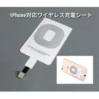 iPhoneでQi(チー)対応充電器が利用可能となる充電シートです。 充電口に差し込んでいただくだけ...