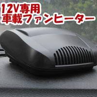 ■車載用の小型温冷風機 ■運転席やナビのガラスシールドの曇り防止に大変重宝します ■手や顔などのスポ...