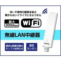 ■信号を強化し範囲を拡大  中継器を無線LANルーターに接続して、  信号の強化・拡大ができます。 ...