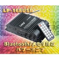 168Sの進化タイプで御座います、Bluetooth対応、メモリカード、USBメモリも さらに弊社特...