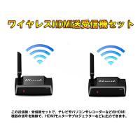 ●HDMI信号を無線で最大50m延長できる、ワイヤレスHDMI送受信機セットです。 ●ペアリング済の...