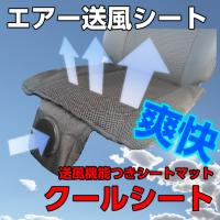 ■商品説明■  蒸れやすいシート底面に、爽やかな風を送る送風シートマットです。  車内の空気をファン...