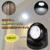 人感センサー搭載で人の動きを検知して自動点灯 明暗センサーも搭載のため暗い時のみ点灯 廊下、寝室、階...