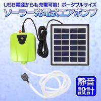 ソーラー充電式エアポンプ 太陽光充電で電源不要 USB充電対応 エア吐出量毎分2L 静音設計 持ち運び使用可 ポータブルエアポンプ 各種水槽の酸素供給に BSVAP03