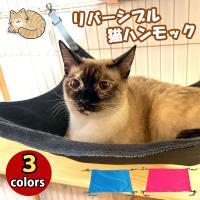 ペット 猫 ハンモック 2way ねこ キャット ワイドサイズ マット ベッド ケージ 大判