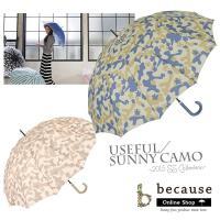 オシャレなフラワーモチーフのカモフラージュ柄。 雨の日が楽しくなるデザイン。 憂鬱だった雨の日もこん...