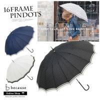 フォルムがきれいな16本骨の傘は定番人気。 シンプルな可愛さでデイリーに活躍できそう。  憂鬱だった...