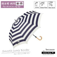 ベーシックなボーダーもカラーレザーとの組み合わせで上品さがぐっとアップ◎ 憂鬱だった雨の日もこんな傘...