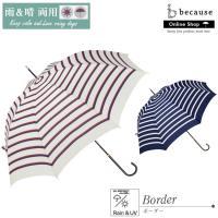 シンプルなボーダーはどんなシーンにも相性の良いベーシックアイテム。 憂鬱だった雨の日もこんな傘があれ...