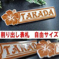 表札 アイアン風 極厚 立体表札 3D ハワイアンハイビスカスデザイン(木目) 末広がりで縁起の良い...