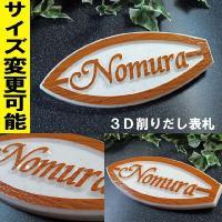 表札 アイアン風 極厚 削り出し 3D サーフボードデザイン(木目) 末広がりで縁起の良い彫刻 20...