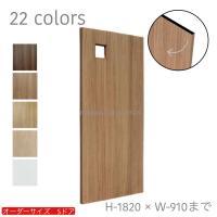 オーダードア 室内ドア対応 トイレ用木製建具 (ds-005)間仕切り 板戸 ドア 建具 オーダー リフォーム 片開き オーダー建具できます。
