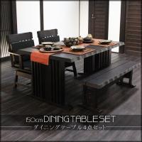 ■材質 ラバーウッド  ■サイズ  ■テーブル:幅:150 奥行:90 高さ:66cm  ■チェアー...