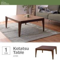 こたつ 正方形 75×75 おしゃれ 天然木 木製 こたつテーブル 一人用こたつ 2人用 コタツテー...