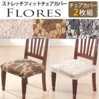 椅子カバーチェアカバー おしゃれ 2枚組セット スペイン製 ストレッチフィット 椅子カバー ブラウン...
