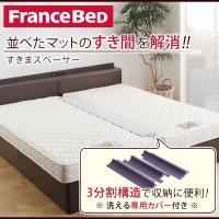 マットレスの隙間を埋める ベッドパッド フランスベッド 隙間パッド すきまスペーサー ツインベッド ...