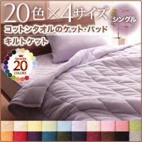 タオルケット 20色から選べる!365日気持ちいい!コットンタオルキルトケット シングル 夏用 安い...