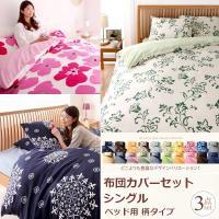 布団カバーセット シングル 20色柄から選べる!デザインカバーリングシリーズ ベッド用カバー3点セッ...