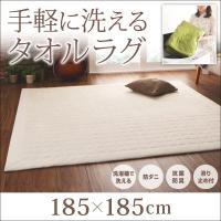 洗えるラグ おしゃれ 夏用 2畳 185×185 5mm厚すっきりタイプ IKEA ニトリ 無印良品
