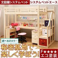 ベッド ロフトベット システムベット 子供 子供用ベッド 大きくなっても使えるシステムベッド【エース...