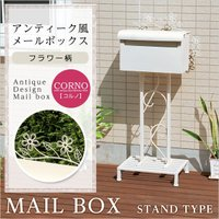 ポスト アンティーク調メールボックス 郵便受け) ひとり暮らしにおすすめ通販家具