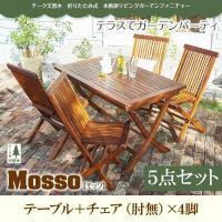 ガーデンテーブルセット 5点セットB(テーブル+チェアB) チーク天然木 ガーデンテーブルセット 5...