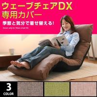 ■特長 全3色のウェーブチェアDX専用カバー。せっかくのこだわりの座椅子だから末永く使って欲しいんで...