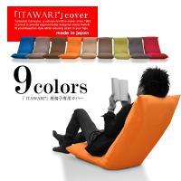 ■特長 毎日座る座椅子だからこそ清潔に使いたい。そんなご要望にお応えするITAWARI座椅子専用のカ...
