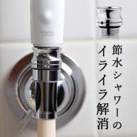 ■商品説明: 節水シャワーの水圧低下による、シャワーの使いづらさを一発で解決、交換用の金具「シャワー...