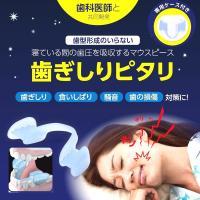 ■商品説明: 歯科医師と共同開発、シリコーン製のマウスピースを奥歯にはめるだけ、簡単に睡眠中の歯ぎし...