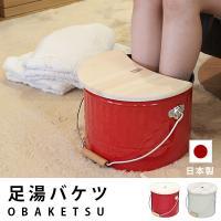 ■商品説明: ほんのりヒノキの香り漂う。オール日本製の足湯バケツ。  ■サイズ(底径×口径×高さ/ふ...