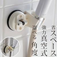 ■商品説明: 水に強い真空吸着吸盤で付けれらるシャワーフックです。  ■サイズ: 約95(W)×55...