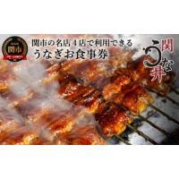 ふるさと納税 G17-04 うなぎお食事券 岐阜県関市