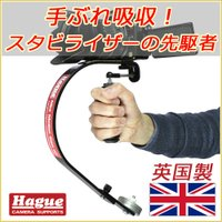 英国Hague(ハーグ)社製の手持ち式カメラスタビライザー(動画撮影安定化装置)です。 カメラの手ぶ...