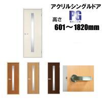 洋室建具 アクリル入り ドア タイプ 高さ:601~1820mmのオーダー建具はこちらからのご購入になります。「ドア本体のみのお届けとなります」送料無料