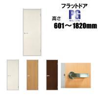 【リフォーム用室内ドア!新しいドアが簡単に取り付けられます】 飽きのこないシンプルなデザインで人気商...