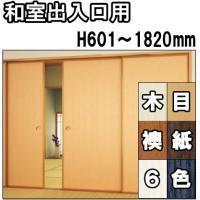 ふすま 襖 和室出入口タイプ 山水500シリーズ高さ:601〜1910mm〔細ふちタイプミゾサイズ9...