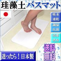 ふすまの宅配サービス<br> いま話題の珪藻土バスマット!日本製品でこの価格!もちろん送...