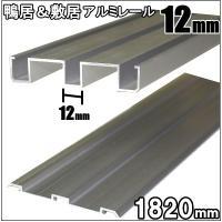 2本ミゾ敷居・鴨居アルミレールセット 長さ1820mm(12mmタイプ)