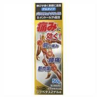 ジクペタスZゲルα 50g【第2類医薬品】