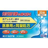 ポジナールEP錠【第2類医薬品】