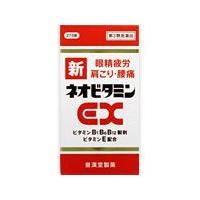 新ネオビタミンEX 270錠【第3類医薬品】
